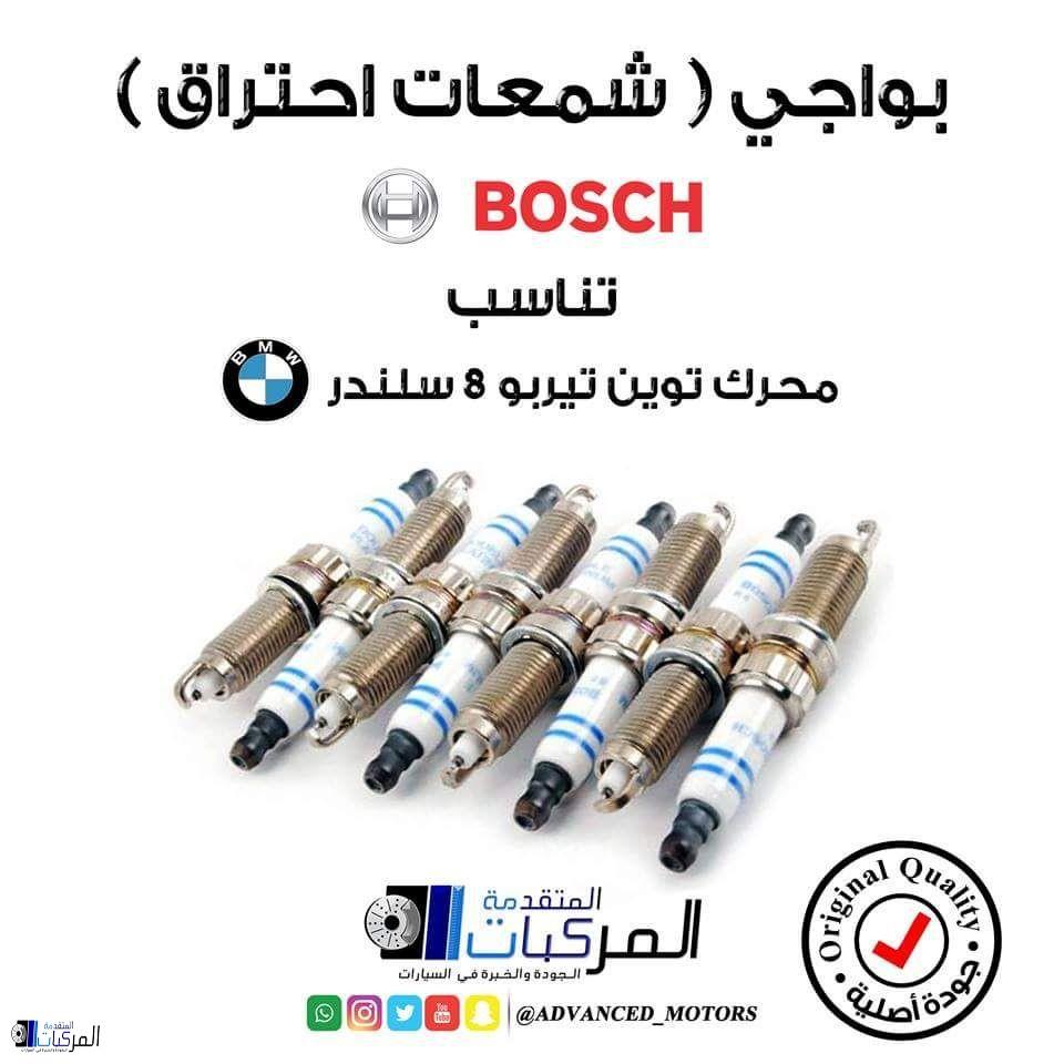 بواجي مكينة (شمعات احتراق) - BMW N63 عيار ثمانية سلندر