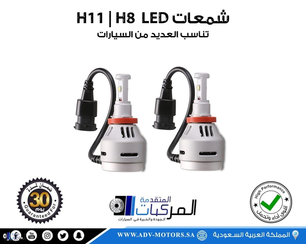 شمعات ليد H8 / H11 LED