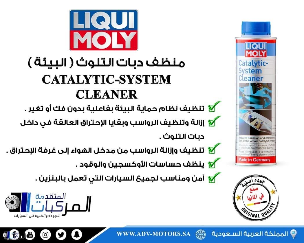 منظف دبات التلوث (البيئة)