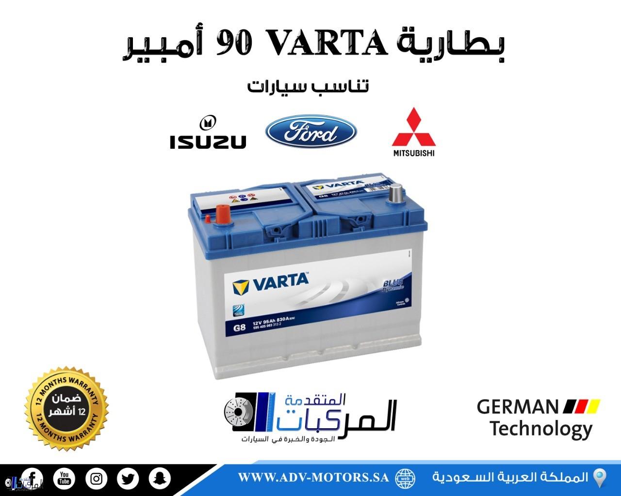 بطارية VARTA  فارتا 90 أمبير