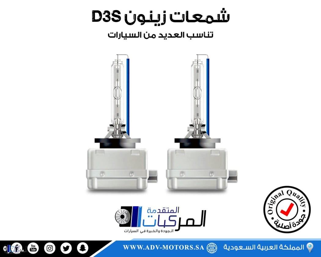 شمعات زينون D3S