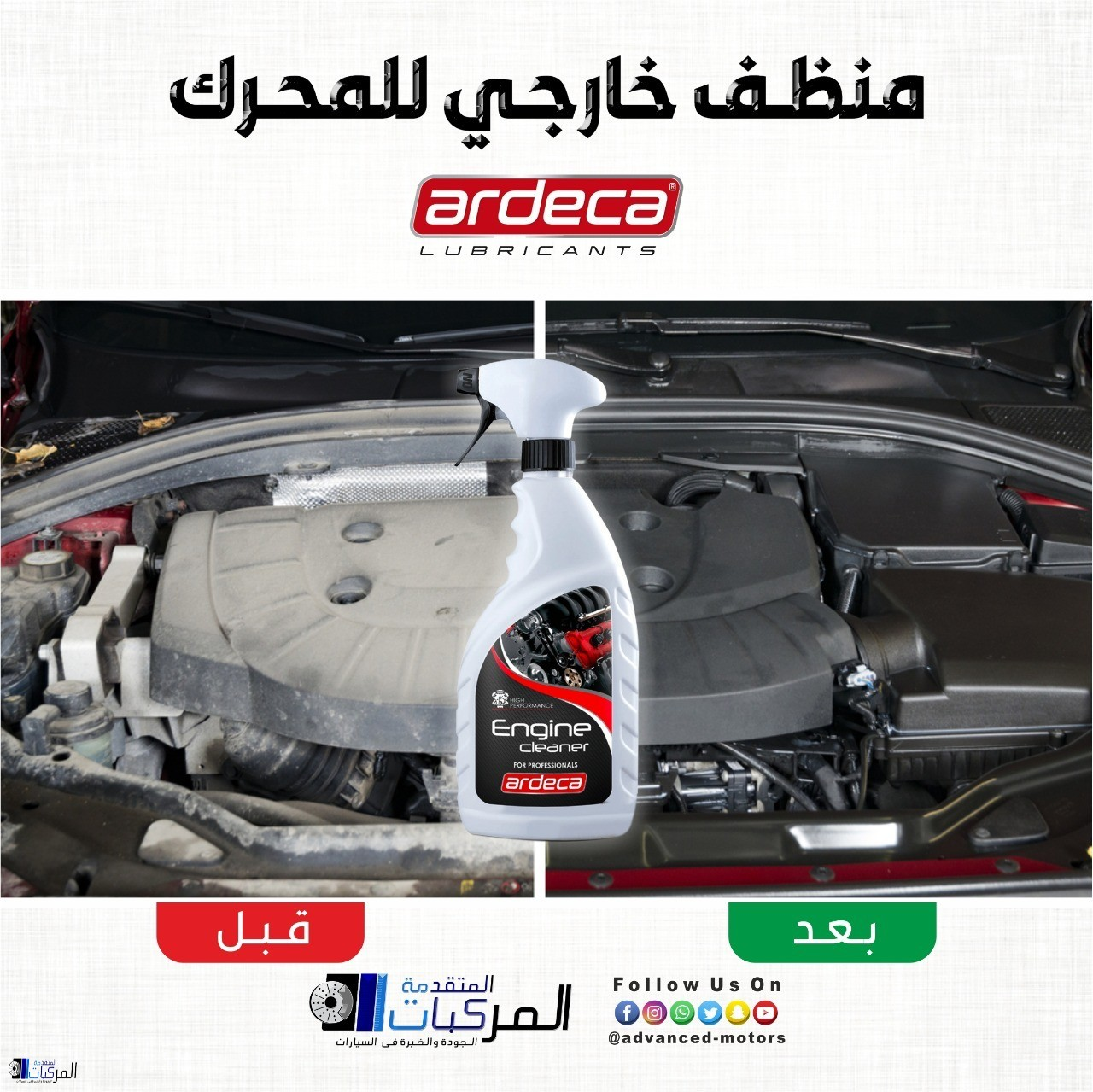 منظف خارجي للمحرك لأفضل نتيجة وأقصى حماية
