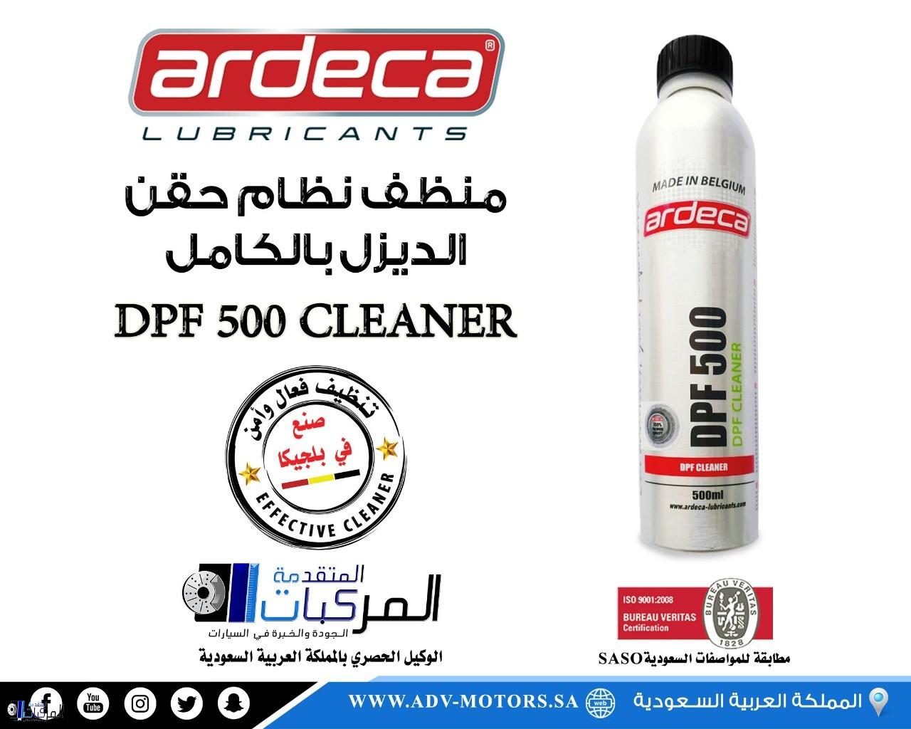 منظف ومحسن نظام حقن الديزل بالكامل DPF 500
