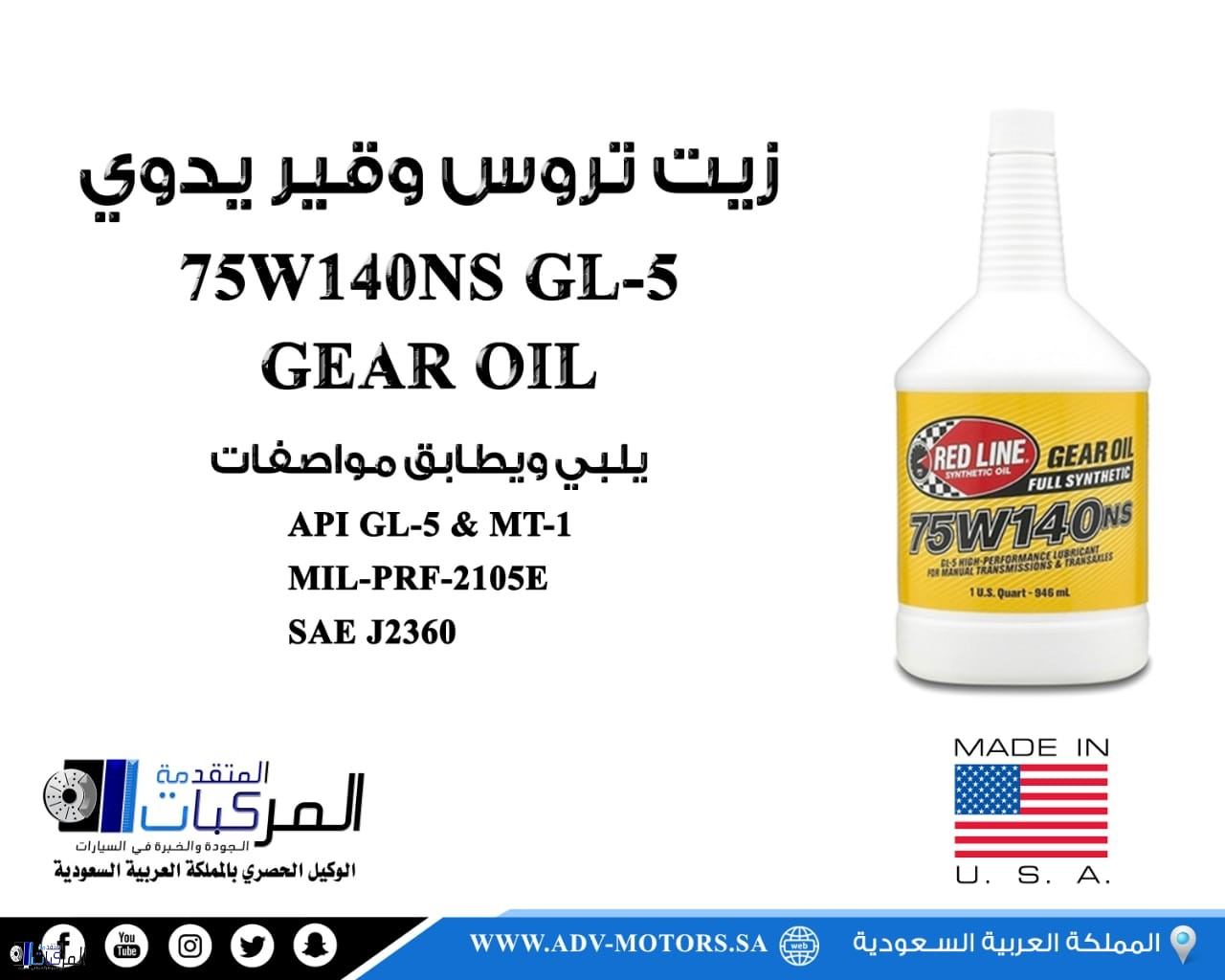 75W140NS GL-5 GEAR OIL (زيت دفرنش)