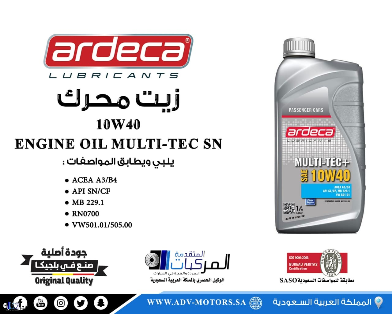 زيت محرك ENGINE OIL MULTI-TEC SN 10W40