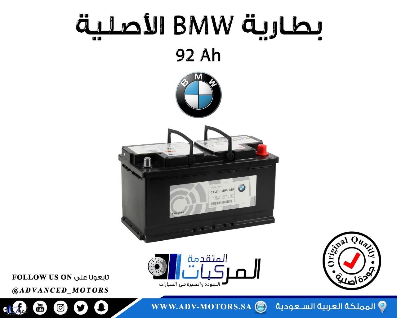 بطارية BMW الأصلية 92 امبير