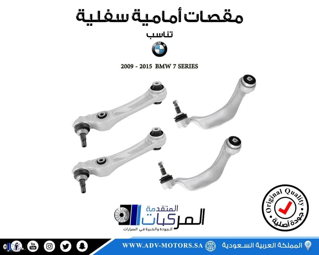 مقصات السحب - BMW 7 Series