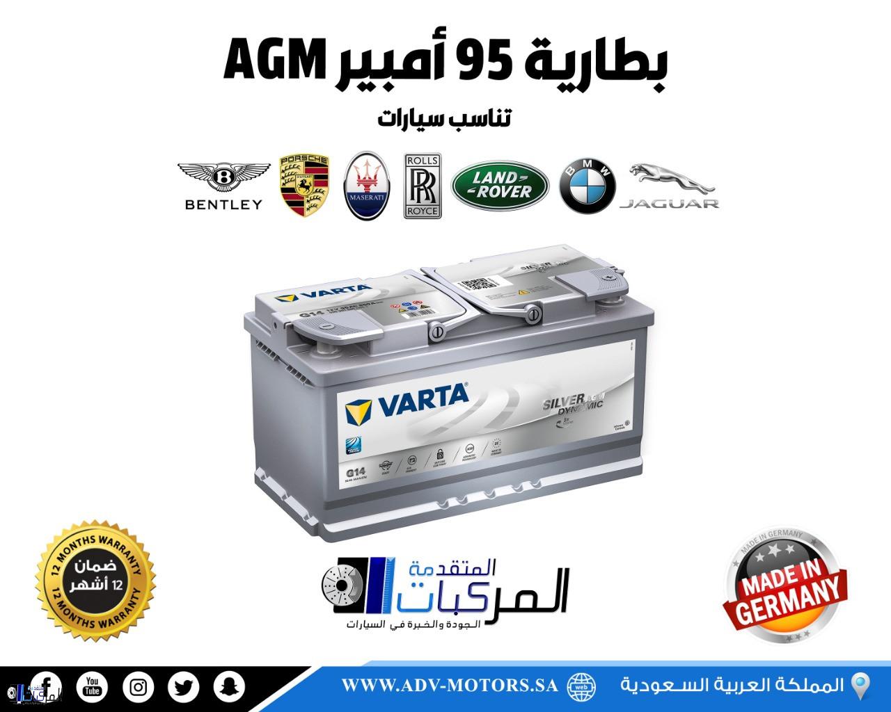 بطارية 95 أمبير AGM