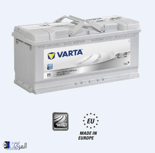بطاريات VARTA الالمانية 110 أمبير بتقنية Silver Dynamic