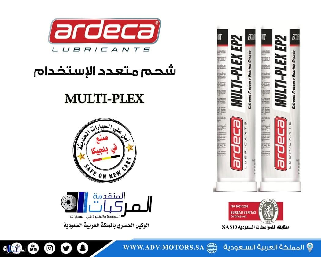 شحم متعدد الإستخدام Multi-Plex