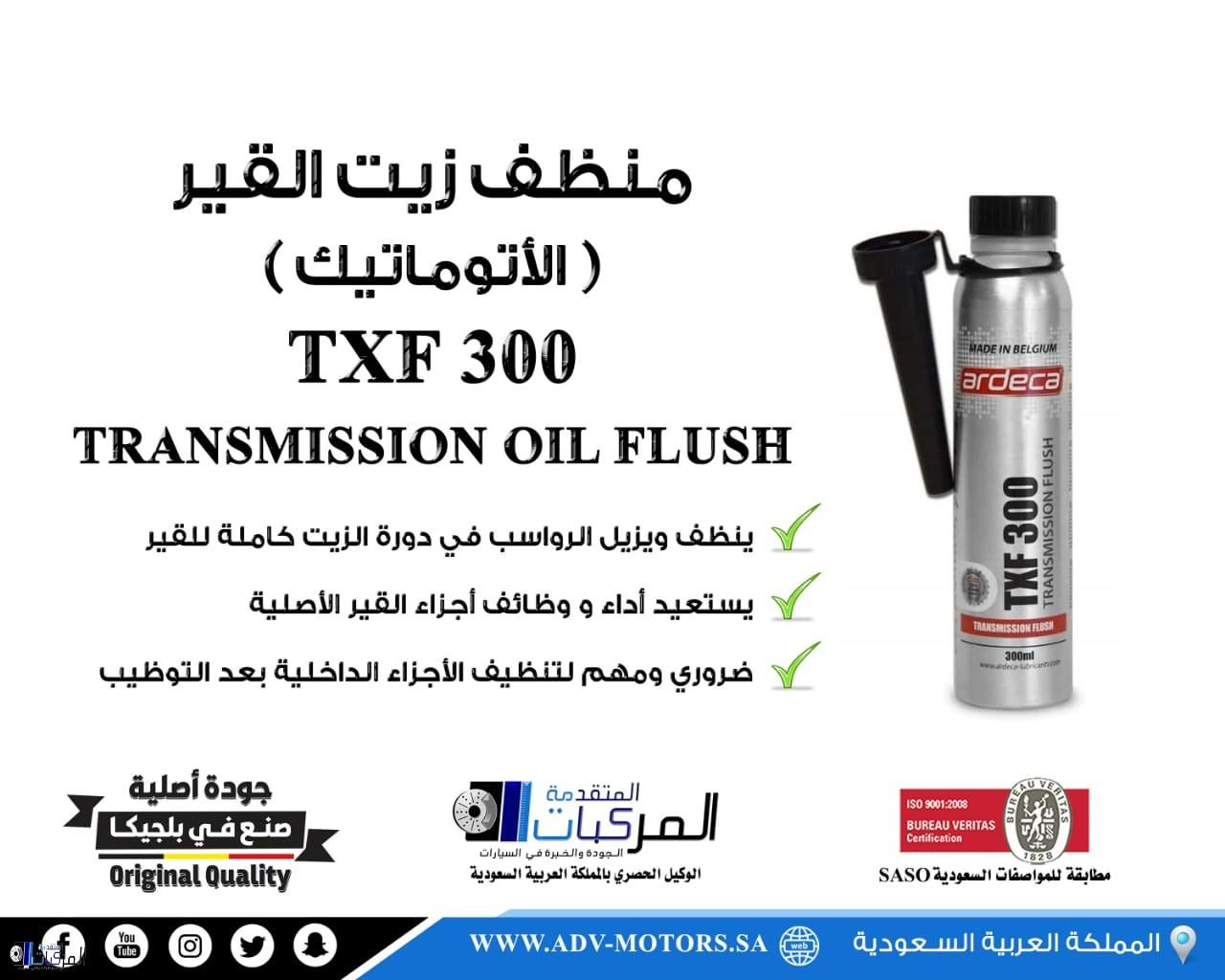 منظف زيت القير الاتوماتيك TXF 300
