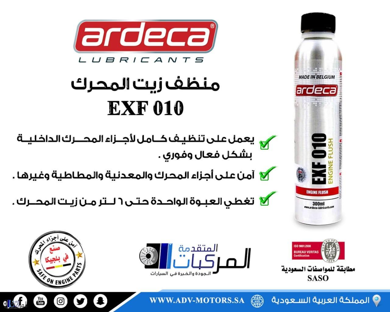 منظف زيت المحرك  EXF010