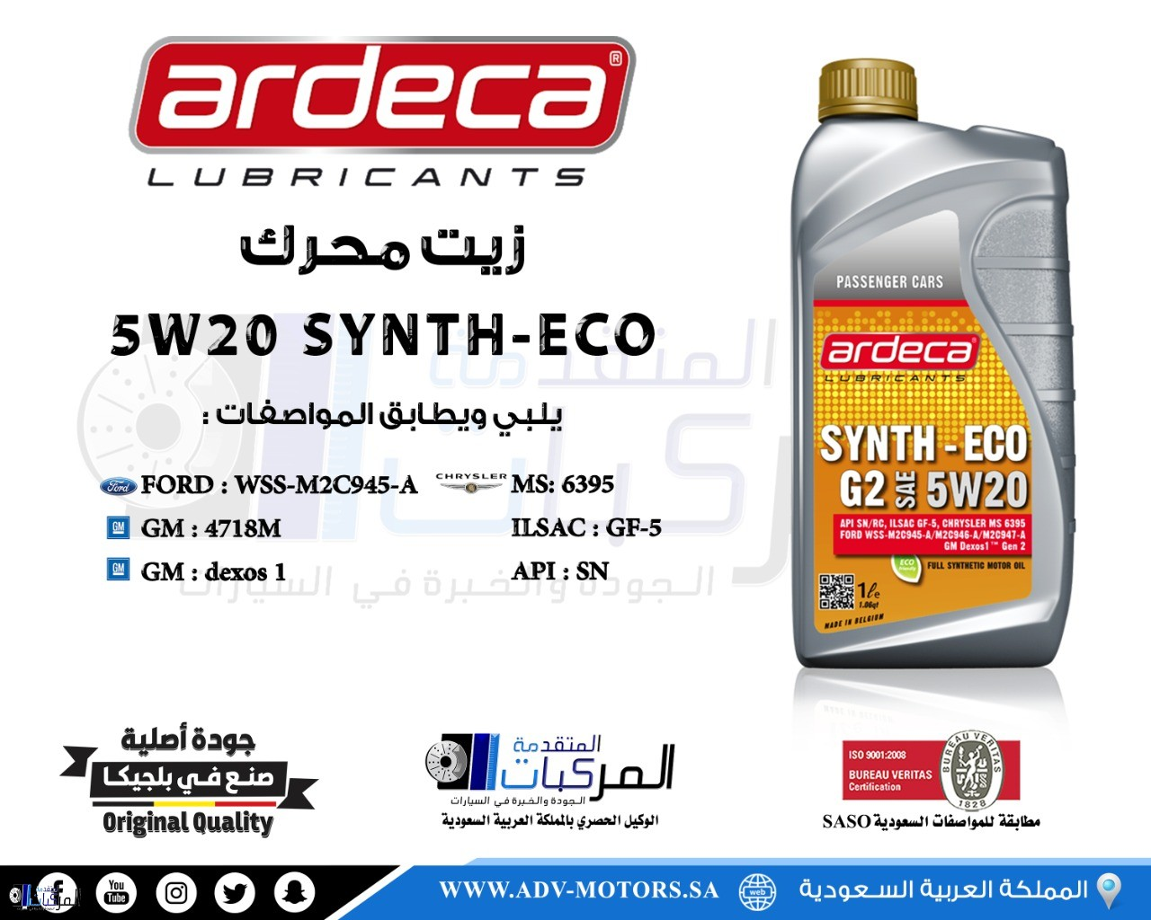 زيت محرك 5W20 SYNTH-ECO
