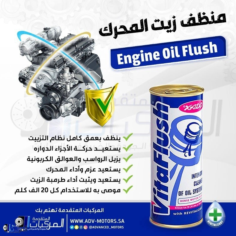 منظف زيت المحرك ENGINE OIL VITA-FLUSH