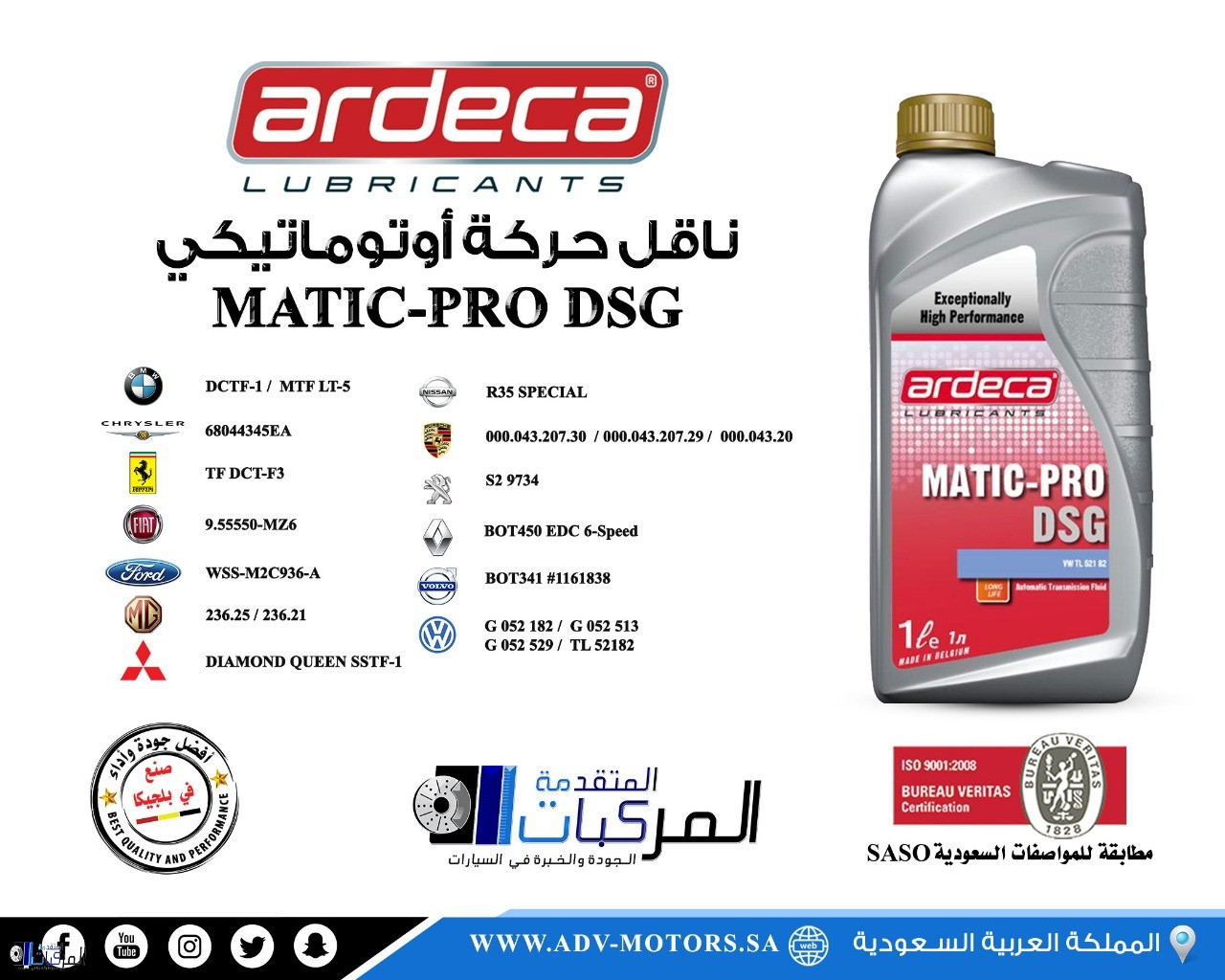 زيت قير DSG MATIC-PRO DSG FLUID
