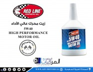 زيت محرك  5W40 أداء عالي HIGH-PERFORMANCE