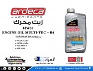 زيت محرك ENGINE OIL MULTI-TEC +B4 10W30