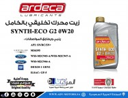 زيت محرك SYNTH-ECO G2 0W20