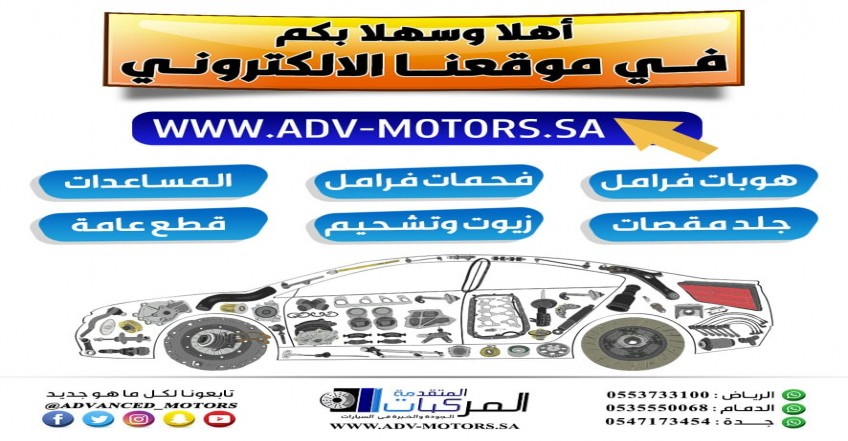 https://www.adv-motors.sa/